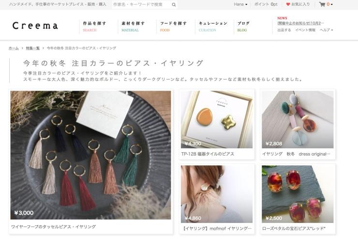 特集今年の秋冬注目2017.10.22
